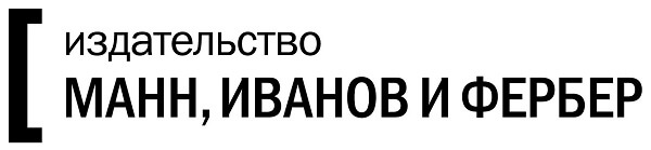 Издательство «МИФ»