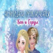 Новогодние приключения Кая и Герды