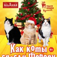 «Как коты спасли Федору». Новогодняя музыкальная сказка. Театр кошек Куклачёва (талон на подарок)