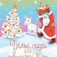 Белые сказки для новогодней Ёлки