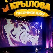 Песочное шоу «Басни Крылова» с живой музыкой и чтецом