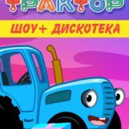 Синий Трактор: Диско-Ёлка