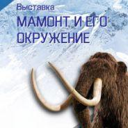 Научно-просветительская и познавательно-развлекательная выставка «Мамонт и его окружение»