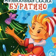Детское новогоднее представление «Буратино»