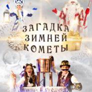 Новогоднее научное шоу «Загадка зимней кометы»