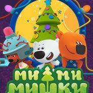 Ми-ми-мишки: Новогодние истории