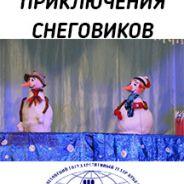 Рождественские приключения снеговиков