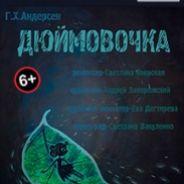 "Спектакль ""Дюймовочка"" театра Hand Made"