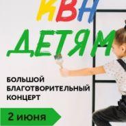 Благотворительный концерт КВН Детям