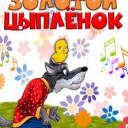 """""""Золотой цыплёнок"""" мюзикл по мотивам сказки В. Орлова"""