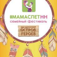 """МамаслетНН. Семейный фестиваль в парке приключений """"Остров героев"""" клуба Мадагаскар."""
