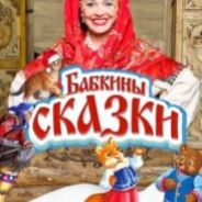 Бабкины сказки-3
