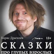 """""""Сказки про глупых взрослых"""" Борис Драгилёв"""