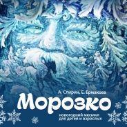 """""""Морозко"""" Московский Новый драматический театр"""