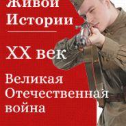 Уроки живой истории: XX век. Великая Отечественная война. Невский пятачок 1-ый урок