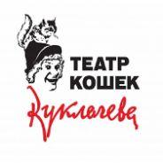 Владимир Куклачев. Щелкунчик и кошки