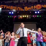 Фестиваль детского телевидения «Включайся!» — 2014