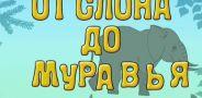 От слона до муравья вместе с Хрюшей и…