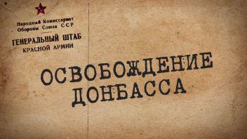 Путь к Великой Победе. Выпуск 9. Освобождение Донбасса