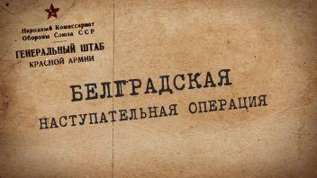 Путь к Великой Победе. Выпуск 51. Белградская наступательная операция