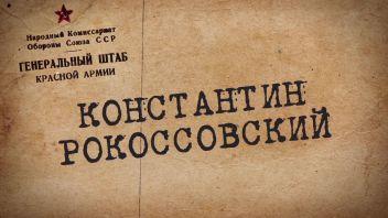 Путь к Великой Победе. Выпуск 30. Константин Рокосовский