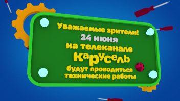 Технические работы на телеканале «Карусель» 24 июня