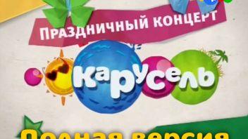 Праздник 1 июня 2012 г. Полная версия концерта
