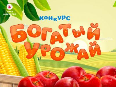 Объявлены победители конкурса «Богатыйурожай»