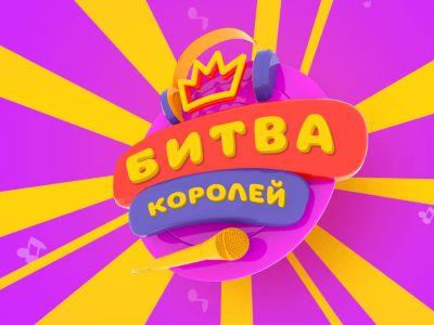 В «Королевстве Караоке» объявлен победитель конкурса!