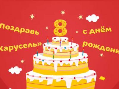 Объявлены победители конкурса «День Рождения телеканала «Карусель»