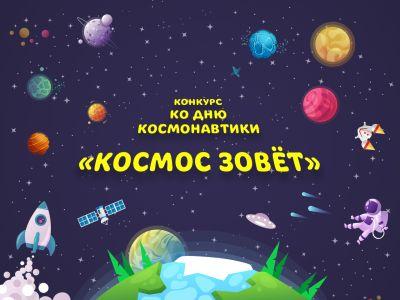 «Космос зовёт!»