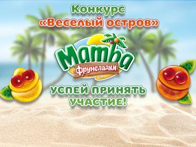 Телеканал «Карусель» и «Mamba Фрумеладки» объявляют новый конкурс «Весёлый остров»!