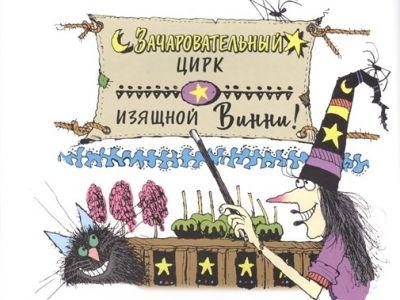 Отрывок из книги «Ведьмочка Винни и волшебный сад»