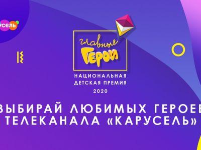 Объявлены финалисты Национальной детской премии «Главные герои-2020»