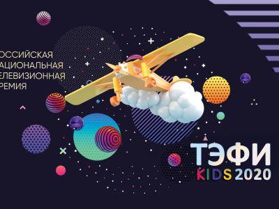 Телеканал «Карусель» получил премию «ТЭФИ-KIDS»