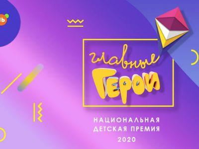 Телеканал «Карусель» объявил победителей премии «Главные герои-2020»