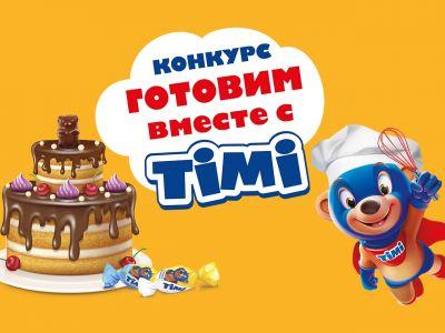 Объявлены победители конкурса «Готовим вместе с ТIMI»