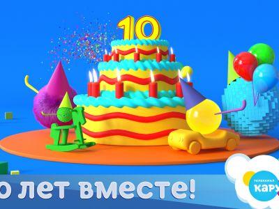 Телеканал «Карусель» отмечает юбилей — 10 лет в эфире!
