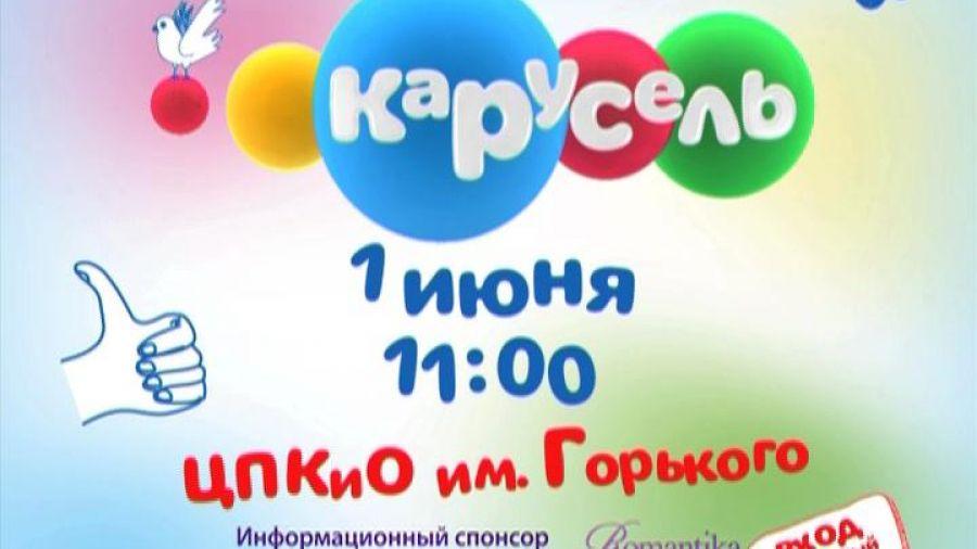 """Праздник канала """"Карусель"""" 1 июня"""