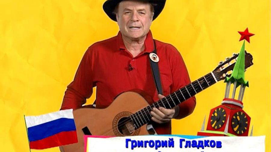 Григорий Гладков поздравляет телезрителей с Днем России