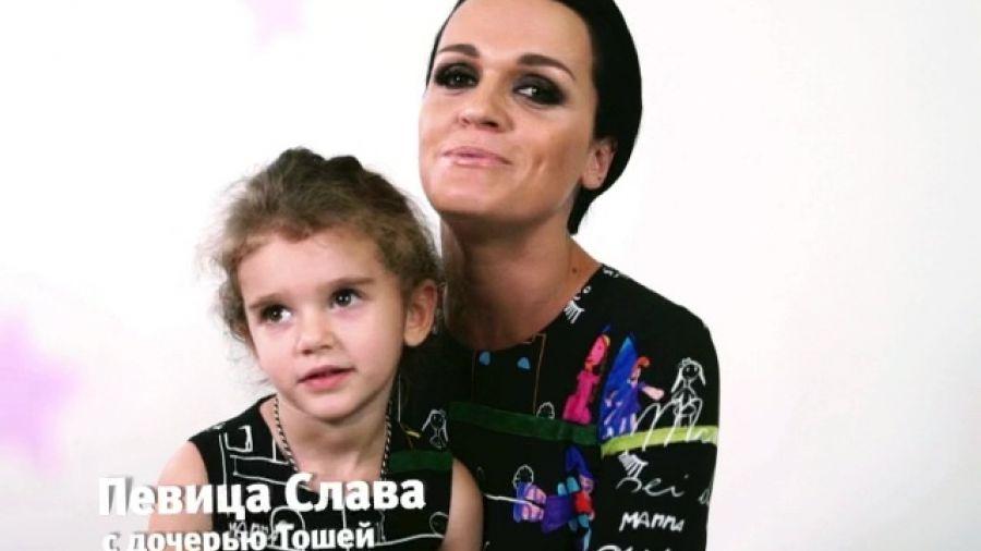 Певица Слава с дочерью Тошей