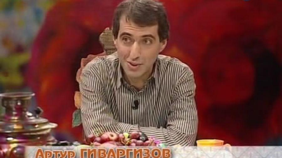 Чаепитие. Выпуск 17. Артур Гиваргизов