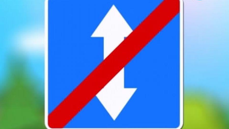 Знак «Конец реверсивного движения»