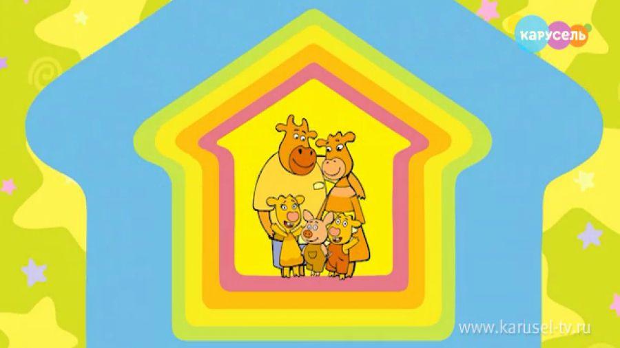 Главная песенка из м/с «Оранжевая корова»