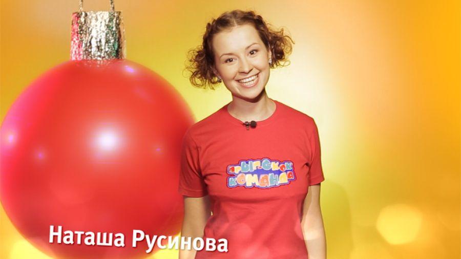 Наталья Русинова поздравляет с наступающим Новым Годом