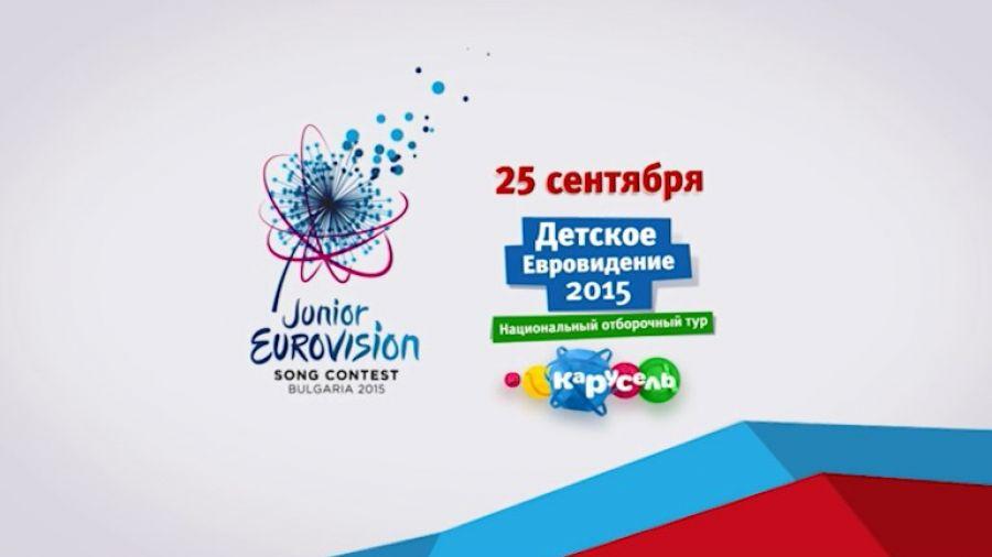 Детское Евровидение-2015. Национальный отборочный тур. Финал