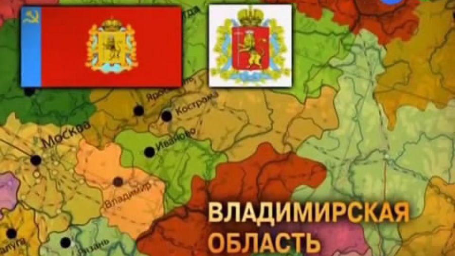 В гостях у Деда-Краеведа. Выпуск 30. Владимирская область