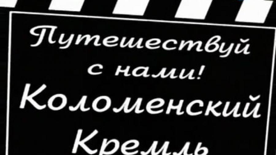 Путешествуй с нами! Сезон 1. Выпуск 18. Коломенский Кремль