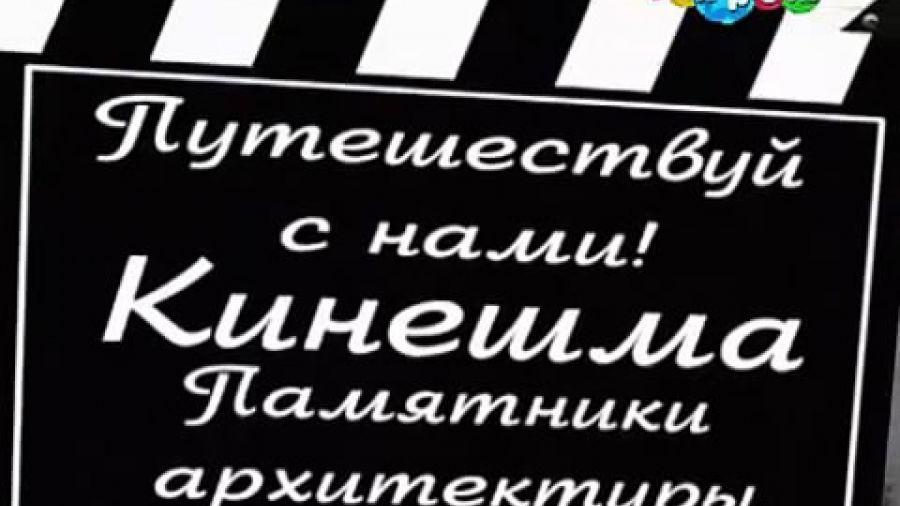 Путешествуй с нами! Сезон 1. Выпуск 58. Кинешма. Памятники архитектуры