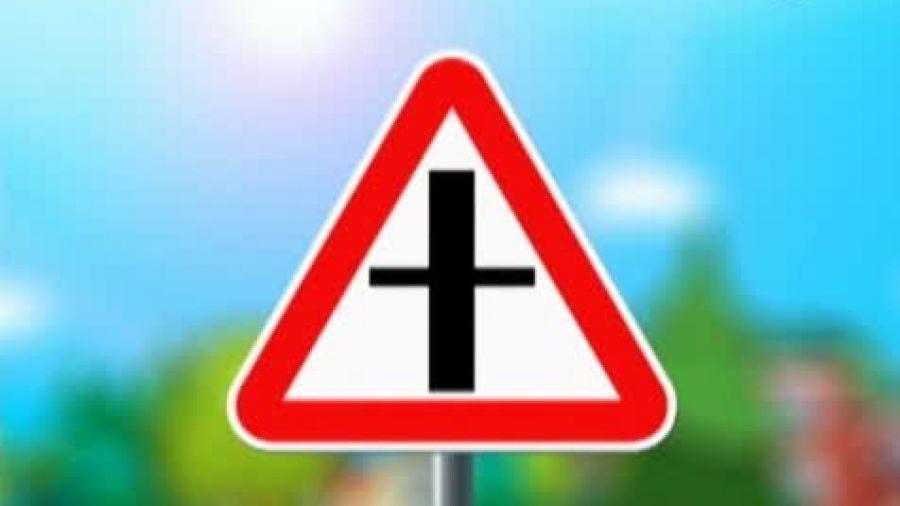 Знак «Пересечение с второстепенной дорогой»